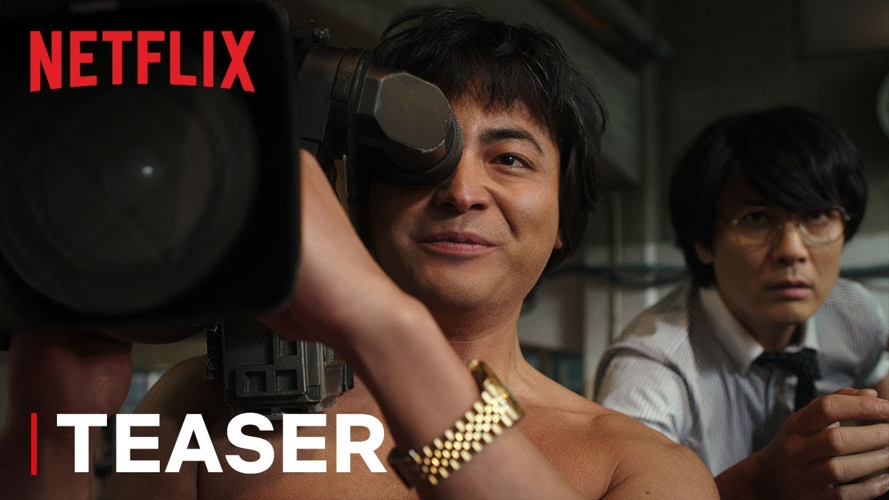 The Naked Director | Teaser | Netflix